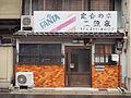 定食の店 二段家 (14025352899).jpg