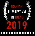 東京イラン映画祭2019のロゴマーク(1).png