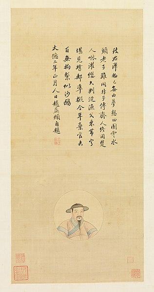 zhao mengfu - image 6
