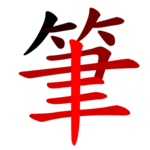 Stroke order for character 筆 shown by shade going from black to red