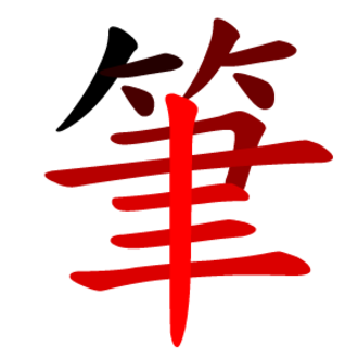 Stroke order - Stroke order for character 筆 shown by shade going from black to red