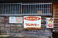 芳城屋岡部酒店 (14834265268).jpg