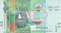 1-2 dinar koweïtien en 2014 Obverse.jpg