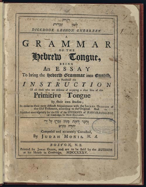 1735 Grammar of Hebrew by Judah Monis