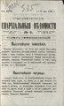 1892. Смоленские епархиальные ведомости. № 09.pdf