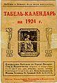 1924Calendar.jpg