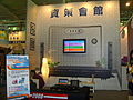 2008 Taichung IT Month Day2 III Pavilion.jpg