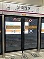 201901 Jinan West Railway Station (Metro) 8.jpg