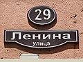 29 Lenin Street - Bendery - Transnistria (36702043781).jpg