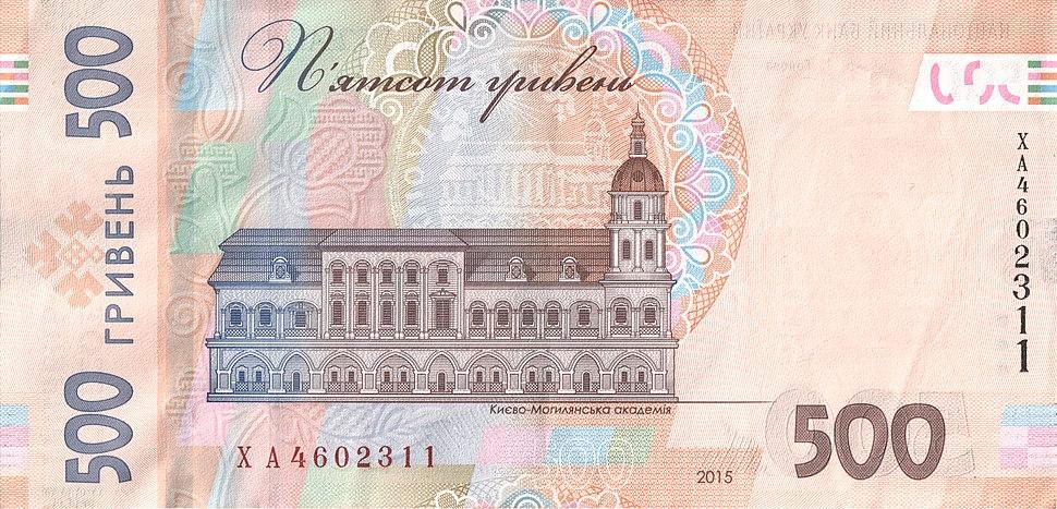 500 гривень 2015 року (новий зразок) реверс