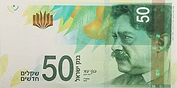 50 Israeli new shekel in 2013 Obverse.jpg