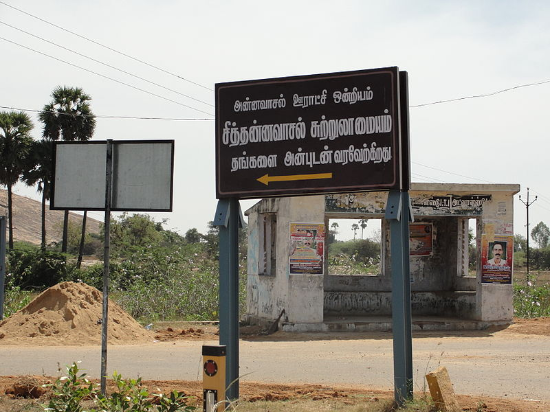 படிமம்:A aesthetic entrance board in Sittanavasal.JPG