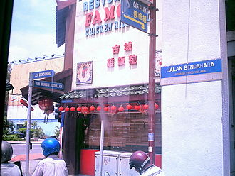 Hainanese chicken rice - A chicken rice ball restaurant in Malacca, Malaysia