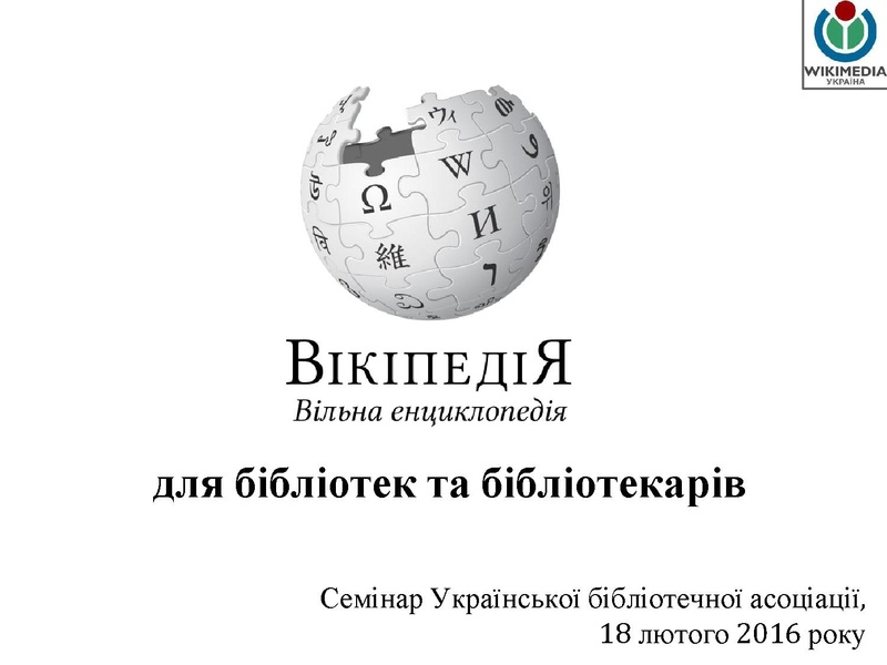 File:About Wikipedia for Librarians 2016.pdf