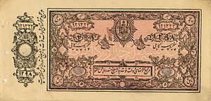 Afghan rupee - Image: Afghanistan P2a 5Rupees SH1298(1919) donatedfvt f