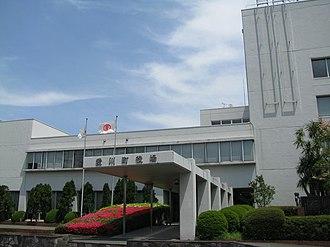 Aikawa, Kanagawa - Aikawa Town Hall