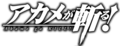 Akame ga Kill logo.png