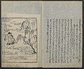 "Akutagawa-Abduction Scene from ""The Tale of Ise"" MET JIB68 009.jpg"