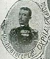 Alexander Protogerov Ohrid IMARO.JPG