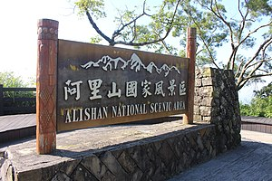 Alishan National Scenic Area - Image: Alishan National Scenic Area sign 20160208b