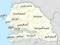 Ar-Senegal-Regions-location map.png