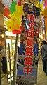 Asagaya Tanabata 2015 15.JPG