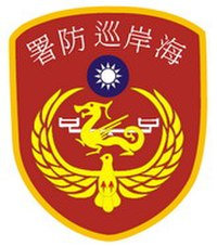 Badge of the Coast Guard Administration of the Republic of China.jpg
