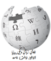 Balochi Wikipedia (bgn)-logo.png