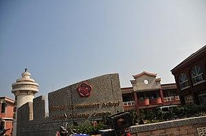 Beigan, Lienchiang - Ban Li Elementary School