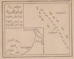Battle of the Nile - Battle of the Nile - Rif'at