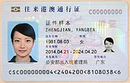 Biometric Two-way Permit (Front).jpg