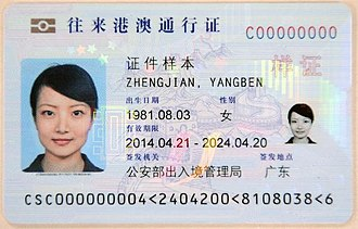 Exit-Entry Permit for Travelling to and from Hong Kong and Macau - Biometric Two-way Permit (front side)