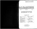 Bolshevik 1928 No10.pdf
