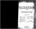 Bolshevik 1929 No2.pdf
