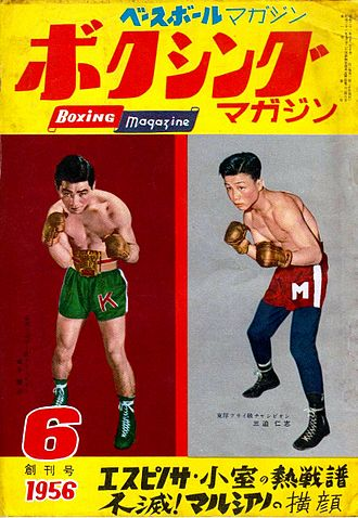 Boxing in Japan - Cover of the first issue of Boxing Magazine, 1956.