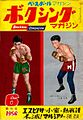 Boxing Magazine first issue.jpg