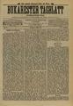 Bukarester Tagblatt 1893-03-19, nr. 062.pdf