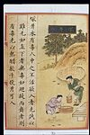 Chinese Materia Dietetica, Ming; Grave-well water Wellcome L0039374.jpg