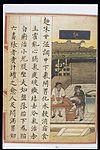 Chinese Materia Dietetica, Ming; Yeast Wellcome L0039401.jpg