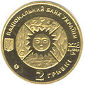 Coin of Ukraine Diva a2.jpg
