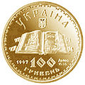 Coin of Ukraine Psaltyr a.jpg