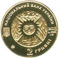 Coin of Ukraine Twins A2.jpg