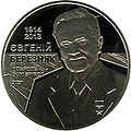 Coin of Ukraine Yevgen Berezniak R.jpg