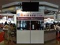 Comic Exhibition ticketing at TWTC Jilong Road entrance 20170813.jpg