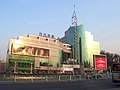 Dangdai Department Store.JPG
