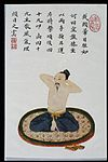 Daoyin technique to cure dizziness, C19 Chinese MS Wellcome L0039792.jpg