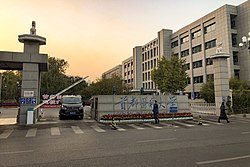 East gate of Capital Medical University (20201106165430).jpg