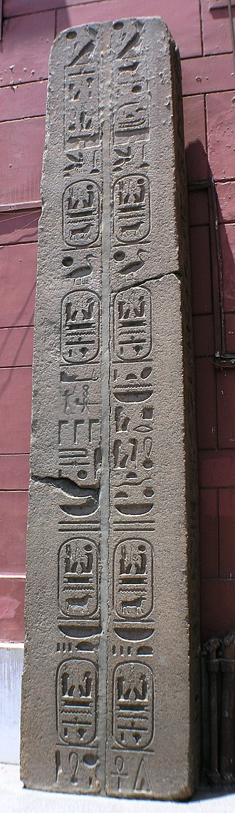 Qaha - Image: Egyptian Museum hieroglyph column in front