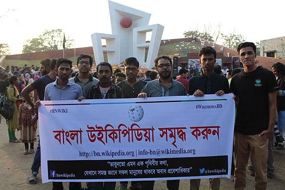 Ekushey Wiki gathering in Sylhet, 2018 - 4.jpg