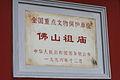 Foshan Zu Miao 2012.11.20 15-37-15.jpg
